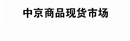 郑州肉类商品交易所官网